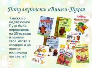 Популярность «Винни-Пуха» Книжки о медвежонке Пухе были переведены на 25 язык