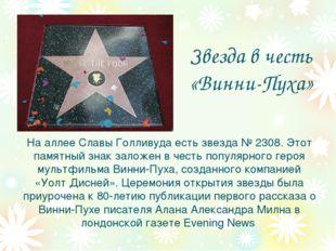 Звезда в честь «Винни-Пуха» На аллее Славы Голливуда есть звезда № 2308. Этот