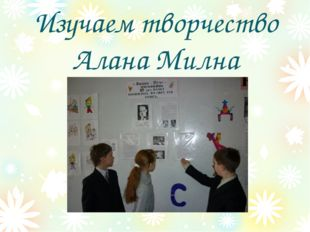 Изучаем творчество Алана Милна