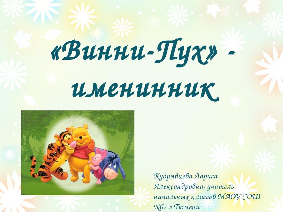 «Винни-Пух» - именинник Кудрявцева Лариса Александровна, учитель начальных кл...
