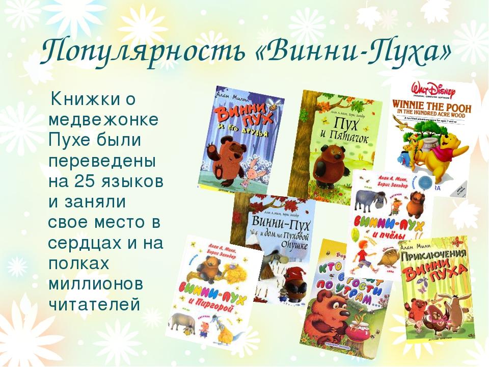 Популярность «Винни-Пуха» Книжки о медвежонке Пухе были переведены на 25 язык...