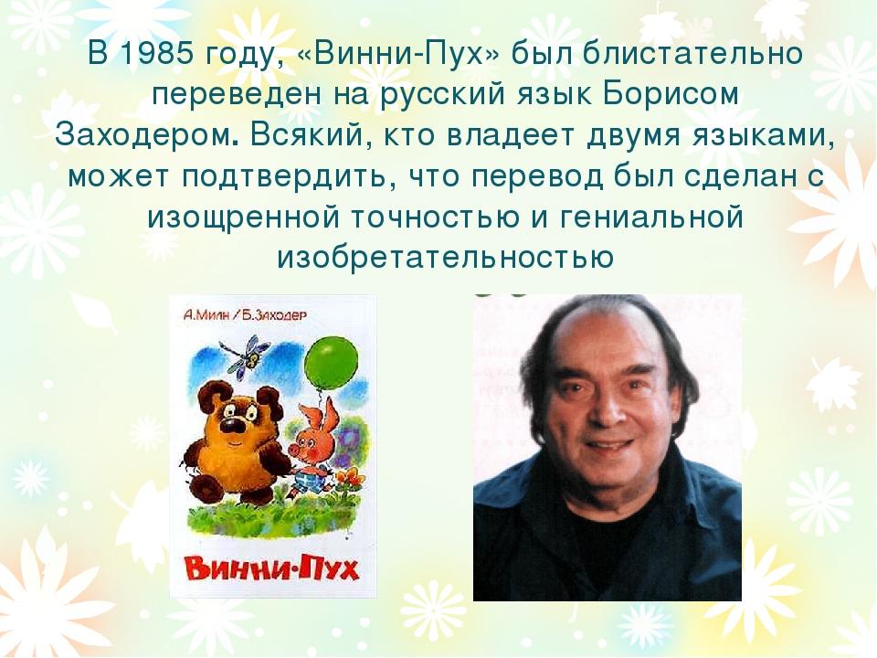 В 1985 году, «Винни-Пух» был блистательно переведен на русский язык Борисом З...