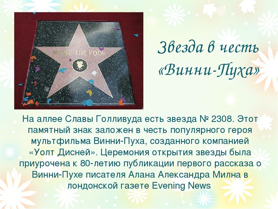 Звезда в честь «Винни-Пуха» На аллее Славы Голливуда есть звезда № 2308. Этот...