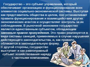 Государство – это субъект управления, который обеспечивает организацию и фун