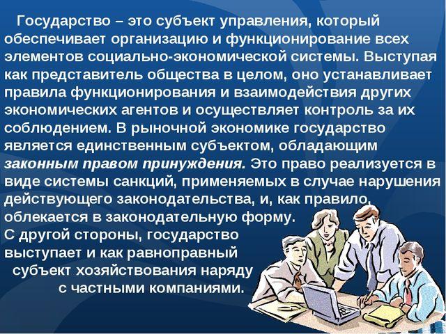 Государство – это субъект управления, который обеспечивает организацию и фун...
