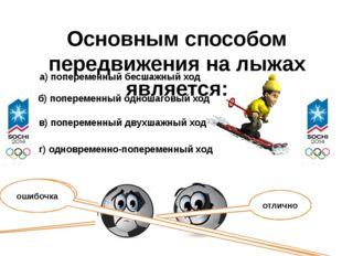 Основным способом передвижения на лыжах является: а) попеременный бесшажный х