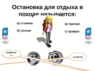 Остановка для отдыха в походе называется: а) стоянка б) ночлег в) причал г) п