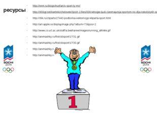 ресурсы http://nnm.ru/blogs/truefan/o-sport-ty-mir/ http://900igr.net/kartink