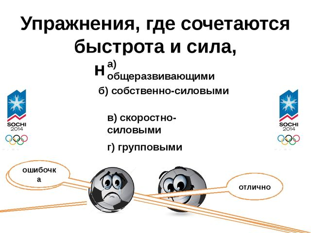 Упражнения, где сочетаются быстрота и сила, называются: г) групповыми а) обще...