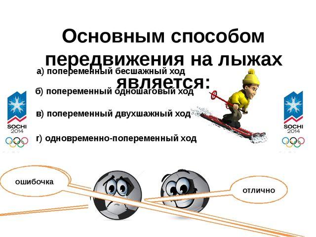 Основным способом передвижения на лыжах является: а) попеременный бесшажный х...