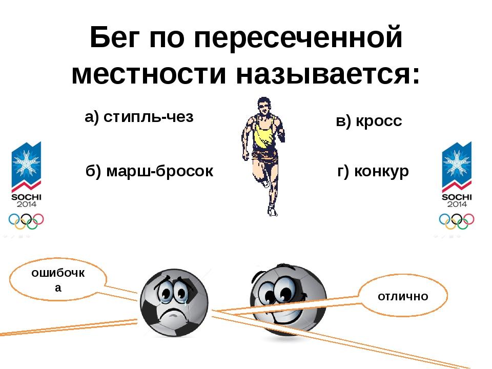 Бег по пересеченной местности называется: а) стипль-чез б) марш-бросок в) кро...