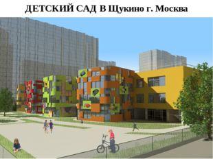 ДЕТСКИЙ САД В Щукино г. Москва