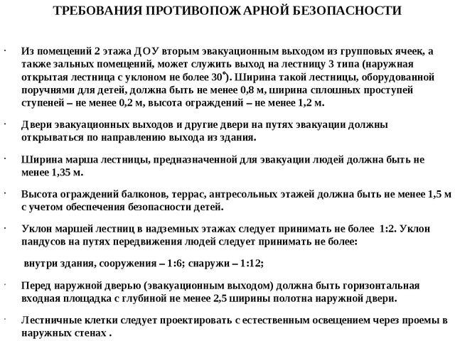 ТРЕБОВАНИЯ ПРОТИВОПОЖАРНОЙ БЕЗОПАСНОСТИ Из помещений 2 этажа ДОУ вторым эваку...