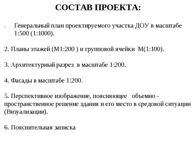 СОСТАВ ПРОЕКТА: Генеральный план проектируемого участка ДОУ в масштабе 1:500...