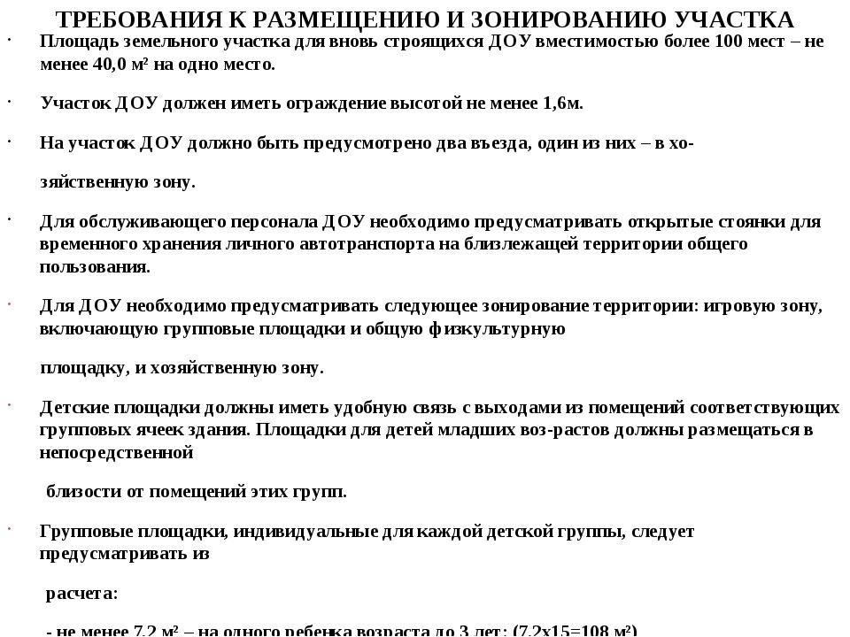 ТРЕБОВАНИЯ К РАЗМЕЩЕНИЮ И ЗОНИРОВАНИЮ УЧАСТКА Площадь земельного участка для...