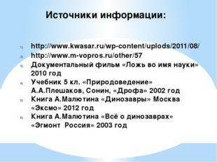 Источники информации: http://www.kwasar.ru/wp-content/uplods/2011/08/ http://