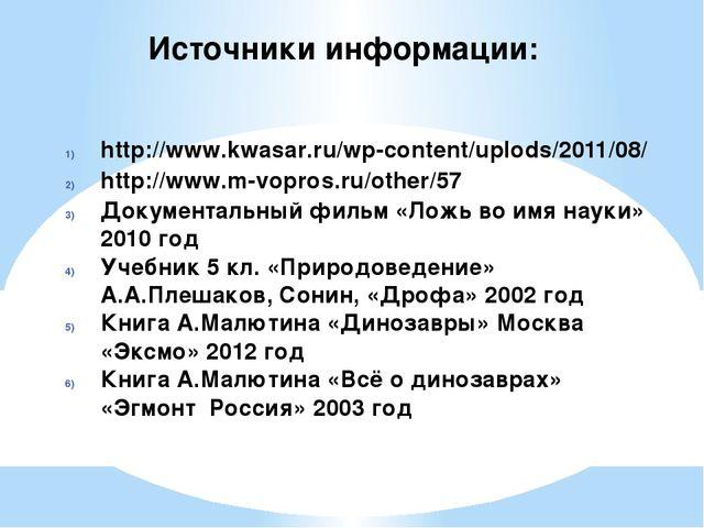 Источники информации: http://www.kwasar.ru/wp-content/uplods/2011/08/ http://...