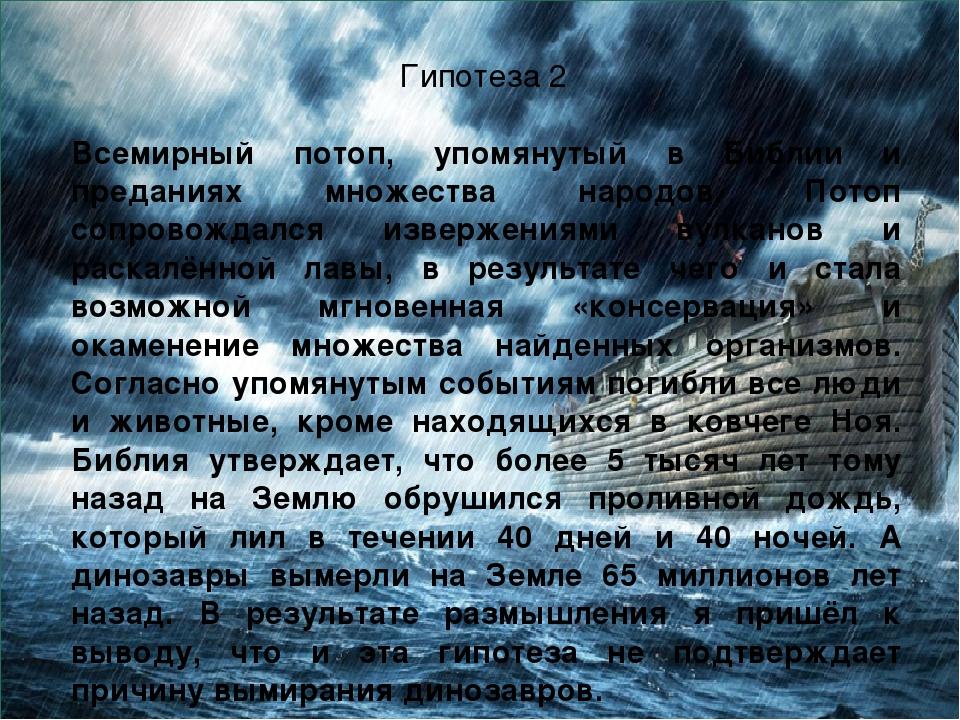 Гипотеза 2 Всемирный потоп, упомянутый в Библии и преданиях множества народов...