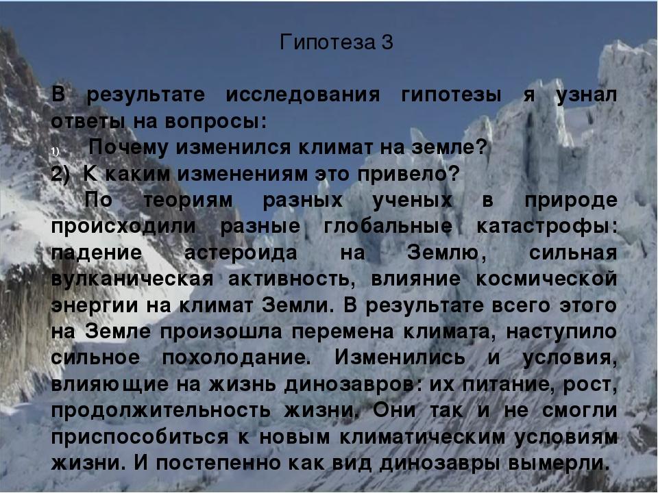 Гипотеза 3 В результате исследования гипотезы я узнал ответы на вопросы: Поч...