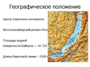 Прозрачность воды Байкала? Решив пропорцию, вы узнаете уровень прозрачности в