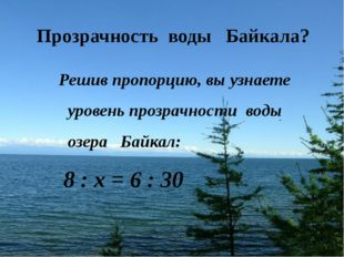 Наибольшая глубина Байкала? Решив пропорцию, вы узнаете наибольшую глубину оз