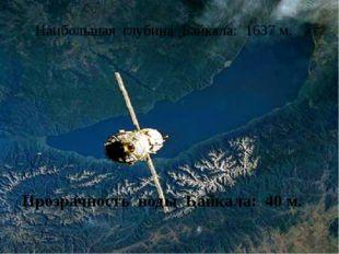 Уникальность воды Байкала Запасыводыв Байкале гигантские— 23615,39 км³ (в