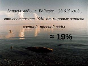 Растительный и животный мир Байкала Высокое разнообразие и эндемизм Самая кру