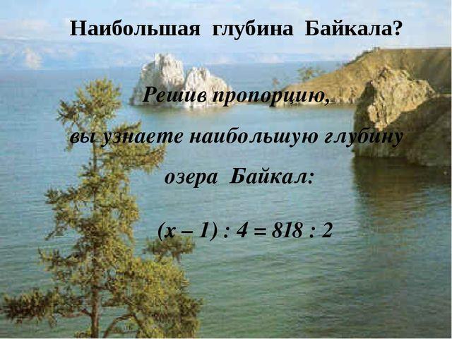 Наибольшая глубина Байкала: 1637 м. Прозрачность воды Байкала: 40 м.