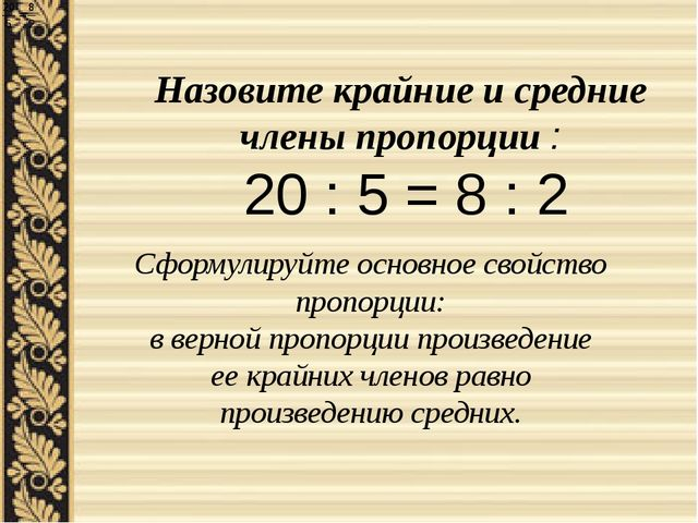 Назовите крайние и средние члены пропорции : 20 : 5 = 8 : 2 Сформулируйте осн...