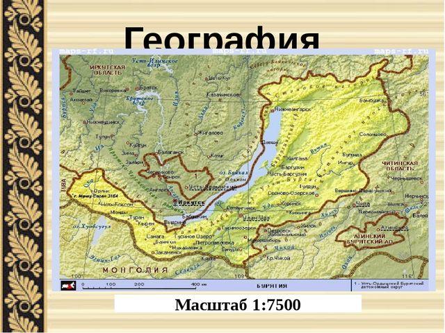 Возраст Байкала? Решив пропорцию, вы узнаете возраст озера Байкал в млн. лет:...