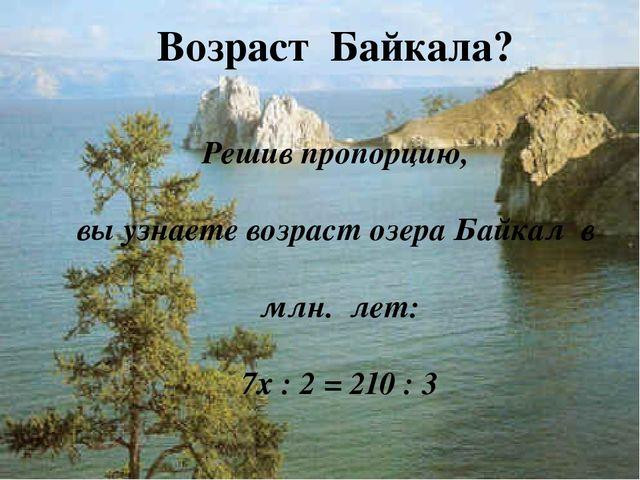 С глубокой древности люди используют математический аппарат в повседневной ж...
