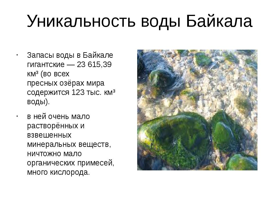 ≈ 19% Запасы воды в Байкале – 23 615 км 3 , что составляет 19% от мировых зап...