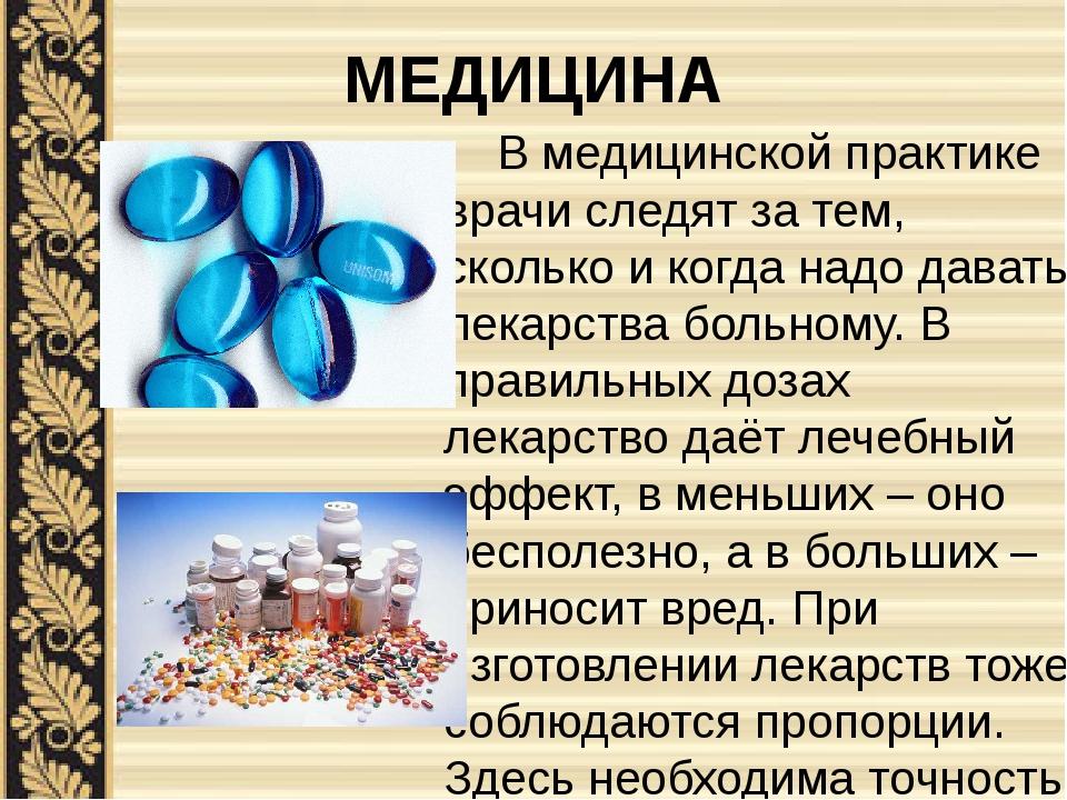 Отношения и пропорции используется также в аптеках при изготовлении лекарств...