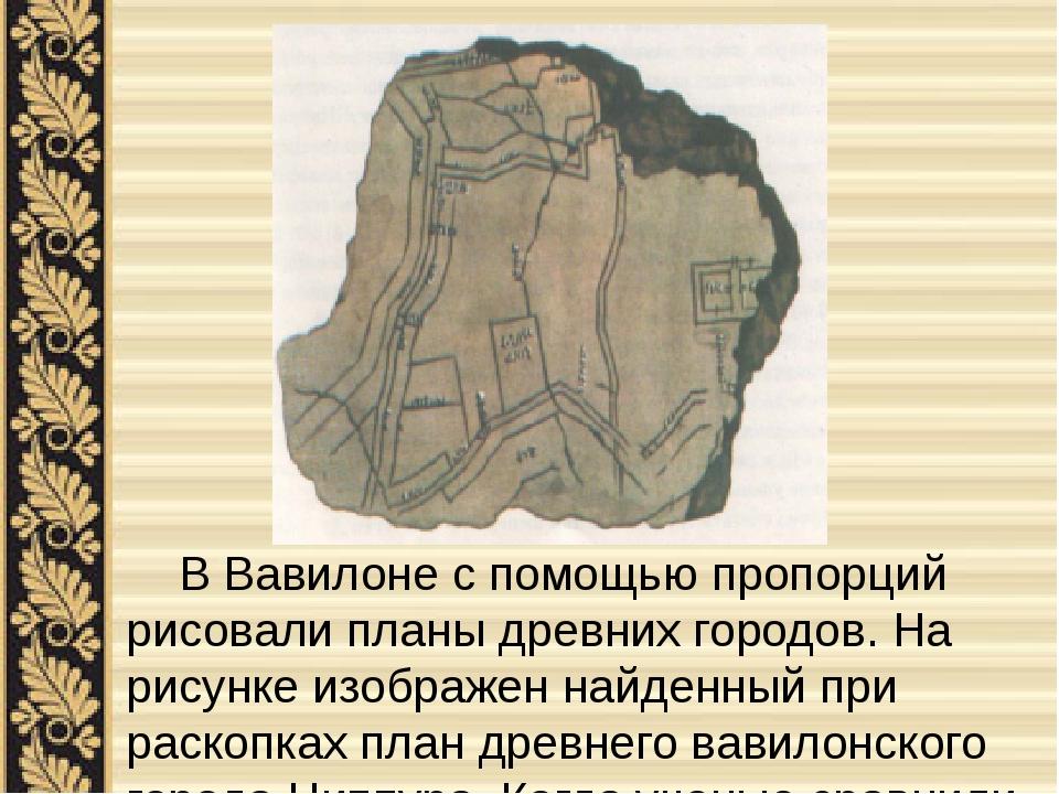 В Вавилоне с помощью пропорций рисовали планы древних городов. На рисунке из...