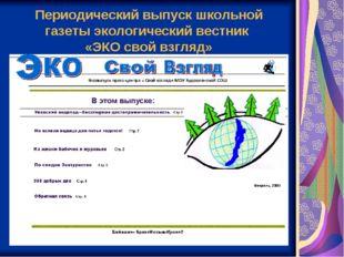 Периодический выпуск школьной газеты экологический вестник «ЭКО свой взгляд»