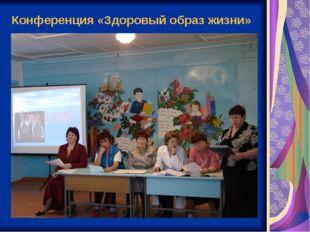 Конференция «Здоровый образ жизни»