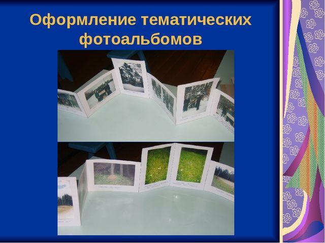 Оформление тематических фотоальбомов