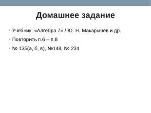 Домашнее задание Учебник: «Алгебра 7» / Ю. Н. Макарычев и др. Повторить п.6 –