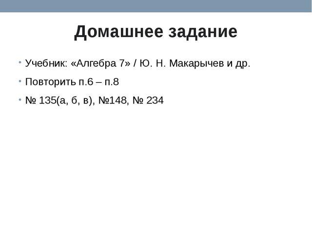 Домашнее задание Учебник: «Алгебра 7» / Ю. Н. Макарычев и др. Повторить п.6 –...