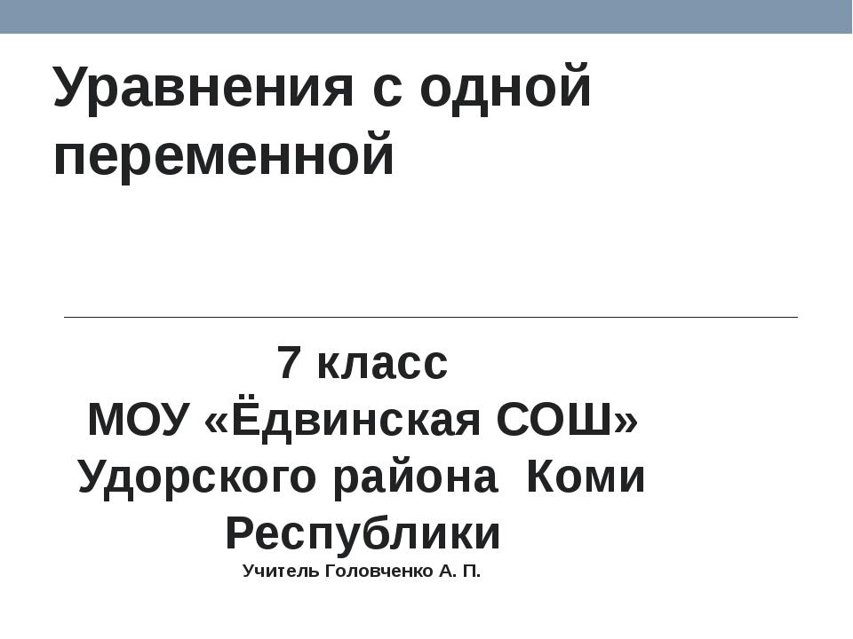 Уравнения с одной переменной 7 класс МОУ «Ёдвинская СОШ» Удорского района Ком...