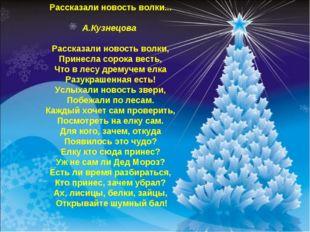 Рассказали новость волки... А.Кузнецова Рассказали новость волки, Принесла со