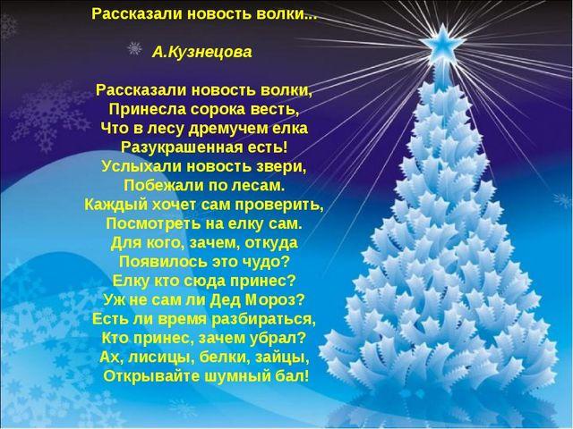 Рассказали новость волки... А.Кузнецова Рассказали новость волки, Принесла со...
