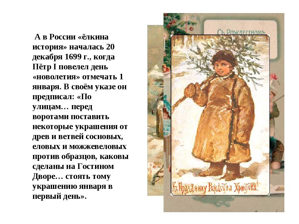А в России «ёлкина история» началась 20 декабря 1699 г., когда Пётр I повеле...