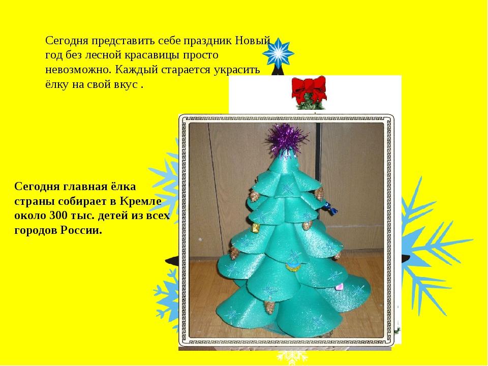 Сегодня представить себе праздник Новый год без лесной красавицы просто невоз...
