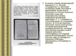 В начале своей литературной карьеры Н.С.Лесков сотрудничал со многими петер