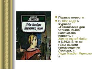 Первые повести В 1863 году в журнале «Библиотека для чтения» была напечатана
