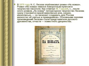 В 1870 году Н.С.Лесков опубликовал роман «На ножах». Роман «На ножах» явилс