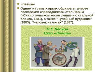 «Левша» Одним из самых ярких образов в галерее лесковских «праведников» стал