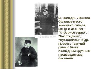 """В наследии Лескова большое место занимают сатира, юмор и ирония: """"Отборное зе"""