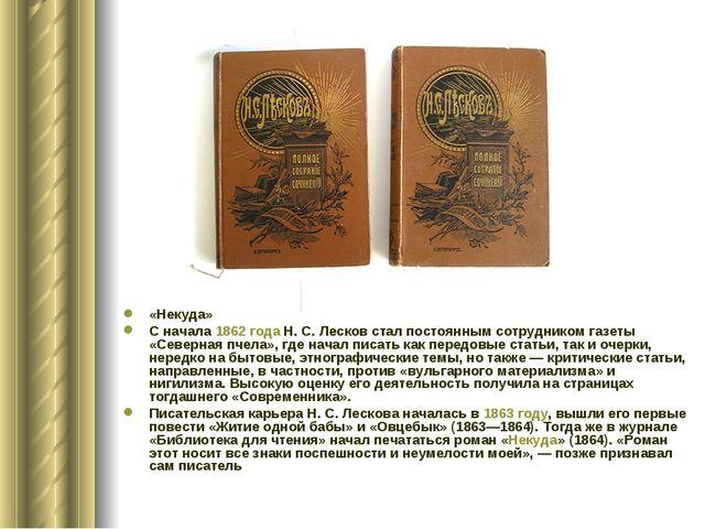 «Некуда» С начала 1862 года Н.С.Лесков стал постоянным сотрудником газеты «...
